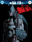 全明星蝙蝠侠:重生