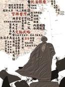 刘铭传漫画大赛形象类作品2