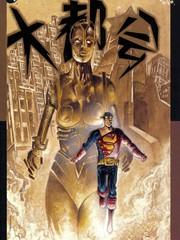 超人:大都会
