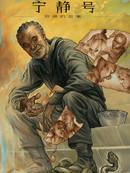 宁静号:牧师的故事