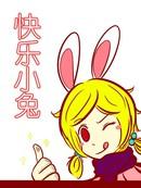 被玩壞的兔女郎