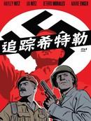 追踪希特勒