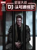 星球大战 DJ:头号通缉犯