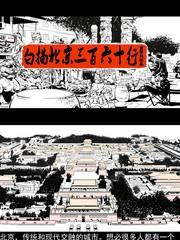 白描北京三百六十行