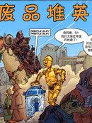 星球大戰:廢品堆英雄