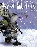 精灵鼠小兵 1152之冬