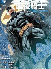 新52蝙蝠俠:暗夜騎士